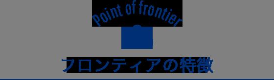 フロンティアの特徴
