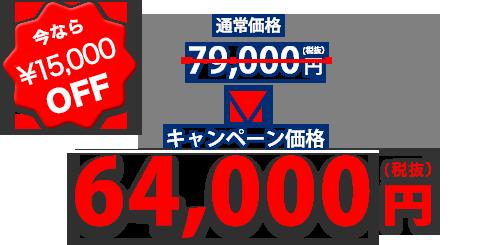 今なら¥20,000 OFF 通常価格79,000円(税抜)→キャンペーン価格59,000円(税抜)